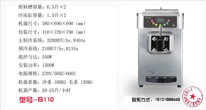 应百世贸冰淇淋机s110