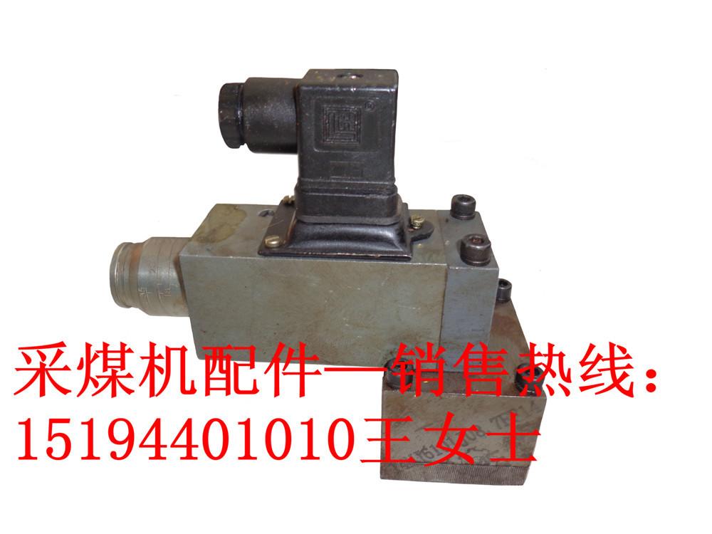 山西采煤机电磁换向阀|采煤机电磁换向阀最新报价图片