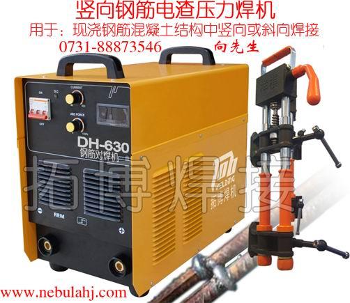 电渣压力焊