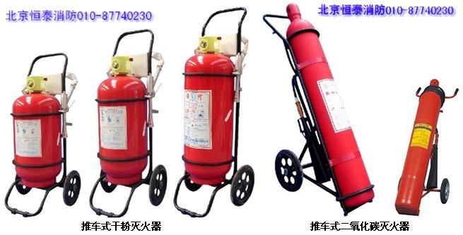安全防护设备及产品 供应推车式灭火器 北京推车式干粉二氧化碳