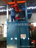 Q3720吊钩式清理机 双吊钩清理机 3抛丸器 厂家专业生产