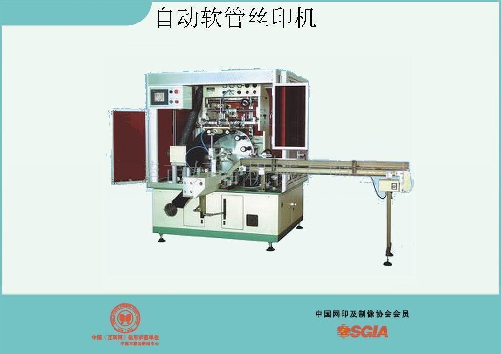 软管丝印机化妆品管丝网印刷机