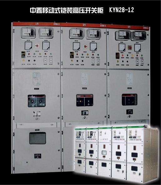 乐清kyn28柜生产,温州KYN28配电柜批发