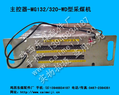 mg170采煤机电路图电子板