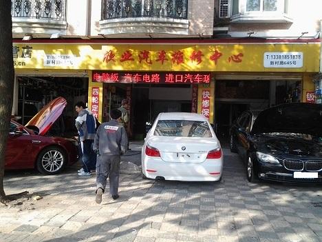上海24小时宝马救援服务电话