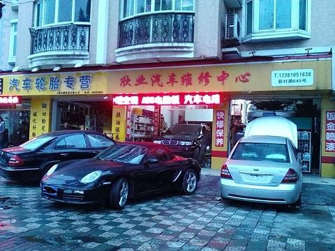 上海宝马汽车维修 徐汇区汽车修理中心