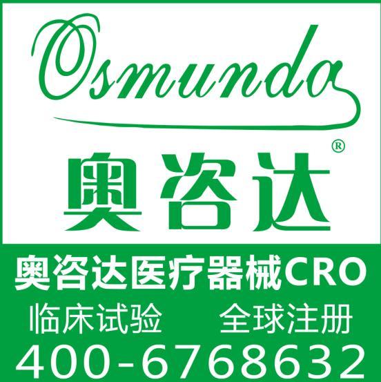 上海医疗器械豁免临床试验原则