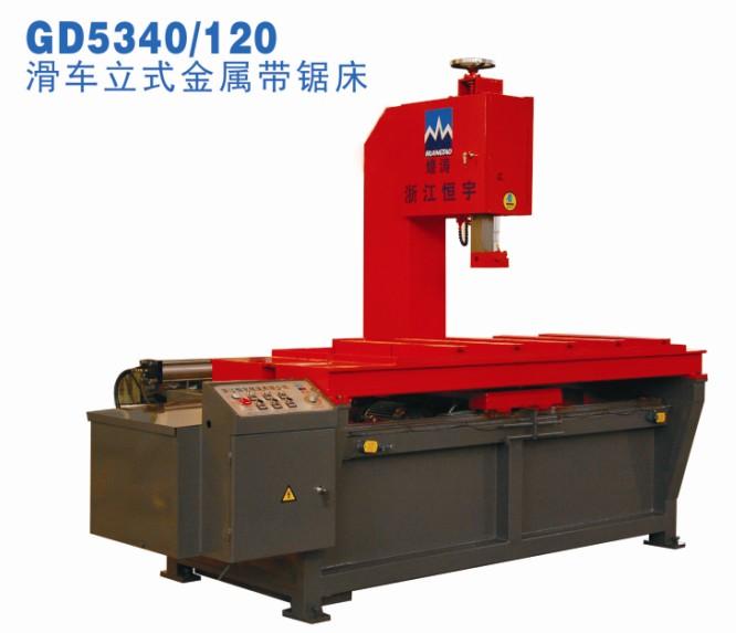 GD5340/120滑车立式金属带锯床|滑车立式金属带锯床规格
