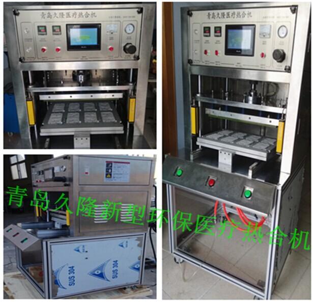 山东青岛久隆医疗包装机、威海医疗热封机、烟台医用器械封口机、