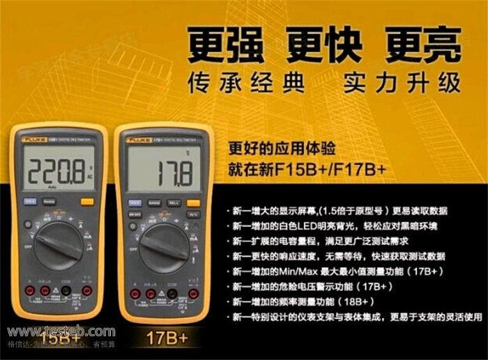 福禄克fluke17b数字万用表功能包括:交直流电压、交直流电流、电阻、电容、峰鸣、二级管和温度(F17B)测试功能;在所有输入和量程具有安全牢固的设计;温度测试和相对模式等。福禄克17B+数字万用表适用于至10安培的交流和直流电电流测量的输入端子。适用于至400毫安的交流电和直流电微安及毫安测量的输入端子, 适用于所有测试的公共(返回)端子。适用于电压、电阻、通断性、二极管、电容测量的输入端子。