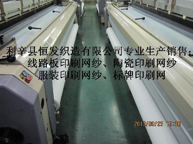 150目丝印网纱、59T-55W服装印花网纱、150目聚酯筛绢、丝印效果