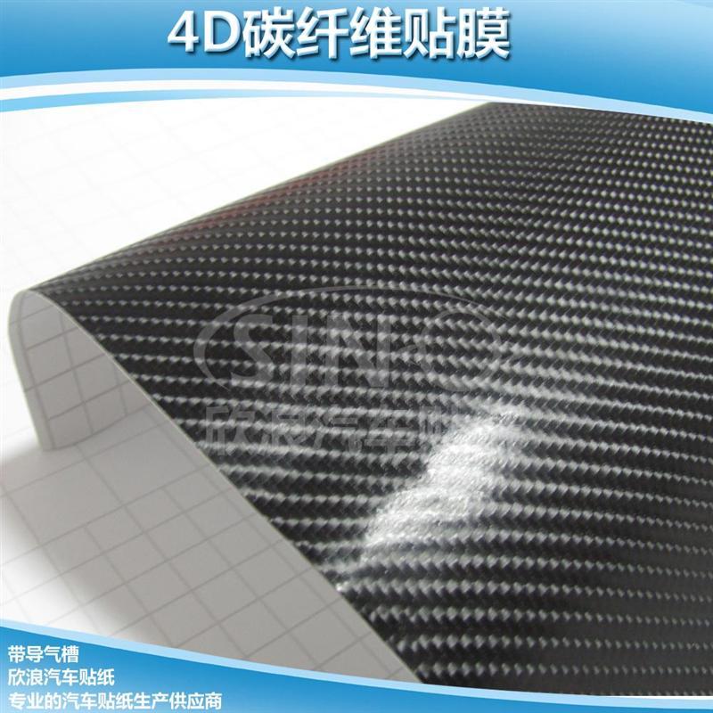 4d碳纤膜,光面动感4d碳纤维汽车改色贴膜