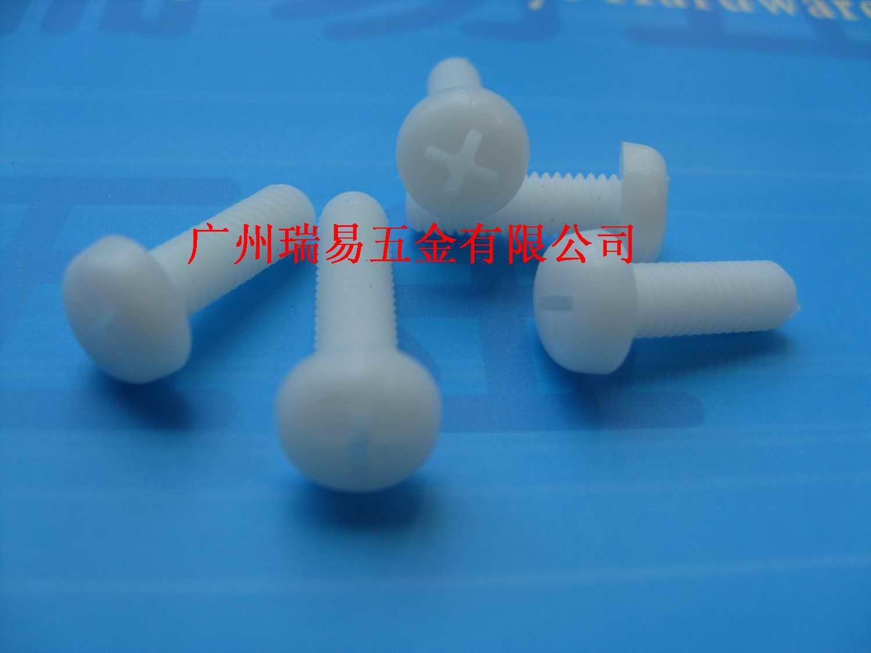 塑料pp圆头十字螺丝