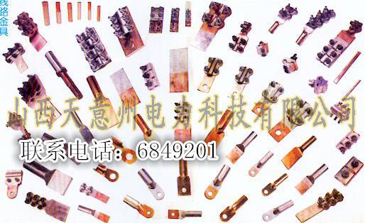 接线端子线鼻子铜、铝接地线端子铜接线端子L铜铝接线