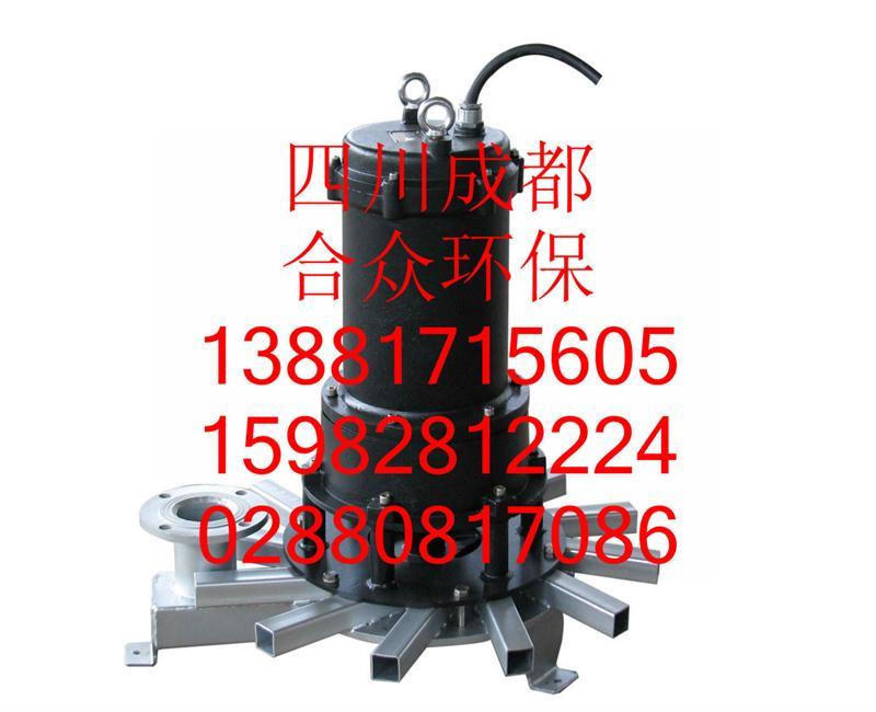 成都QXB离心式潜水曝气机