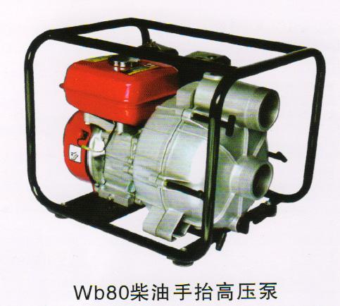 WB80柴油手抬高压泵,手抬消防泵,手抬式消防泵