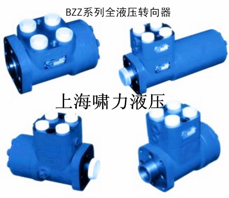 BZZ5―E50--BZZ5―E1000ABC全液压转向器