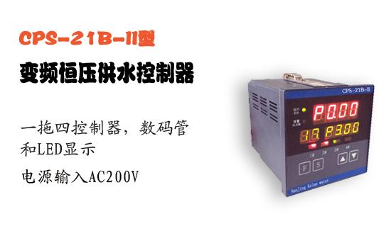 变频恒压供水控制器cps-21bⅡ