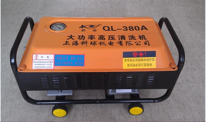 科球牌380a洗车机