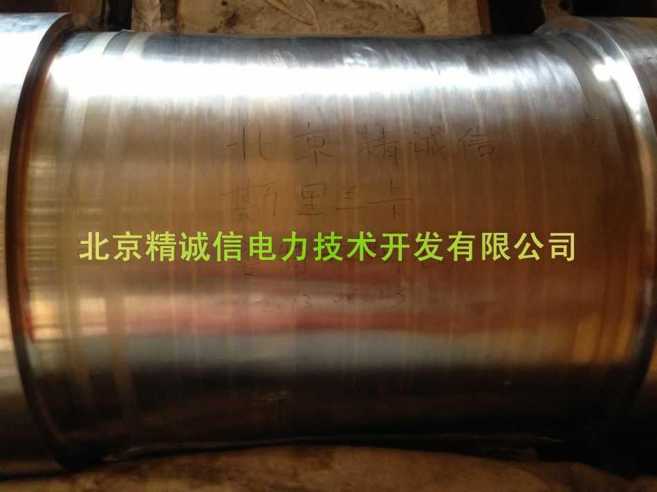 转子轴颈缺陷微弧冷焊修复