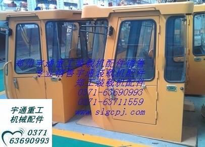 宇通重工953A装载机配件驾驶室