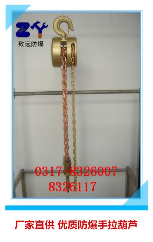 铍青铜手拉葫芦 吊链葫芦 致远批发