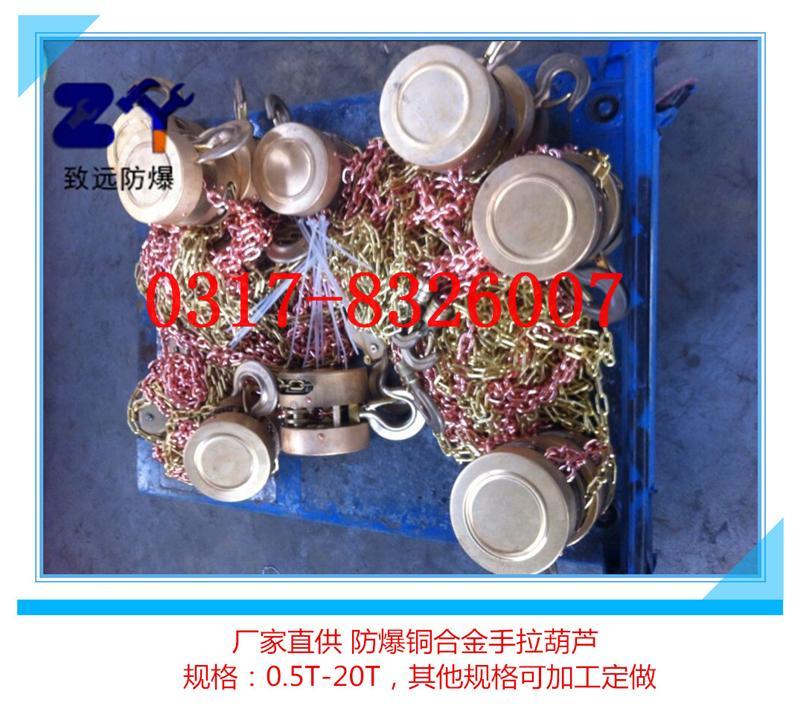 防爆手拉葫芦材质是什么 起重葫芦的采购注意事项