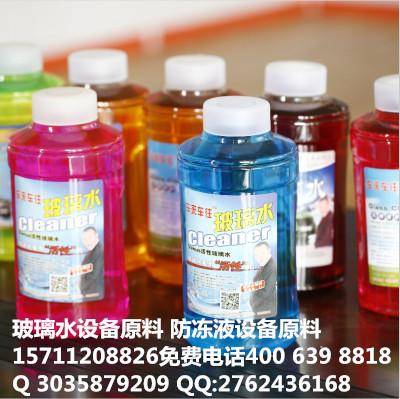 河南南阳防冻液设备 玻璃水设备 洗车液设备