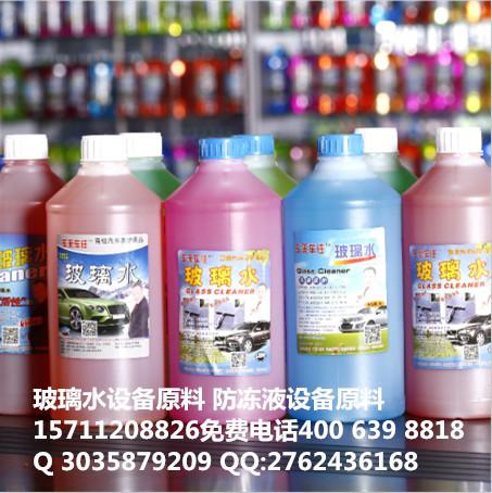洗车液设备 玻璃水设备 洗洁精设备 汽车尿素配方