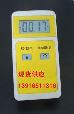 便携式辐射检测仪FD-3007K个人χγ辐射监测仪