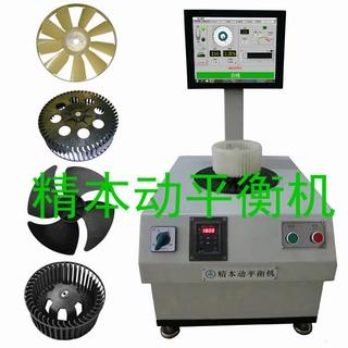 中山空调油烟机灌流风扇/风轮动平衡机生产厂家直销