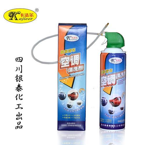 卡洁尔kjr002汽车空调内机清洗剂汽车空调风道消毒清洗剂汽车空调