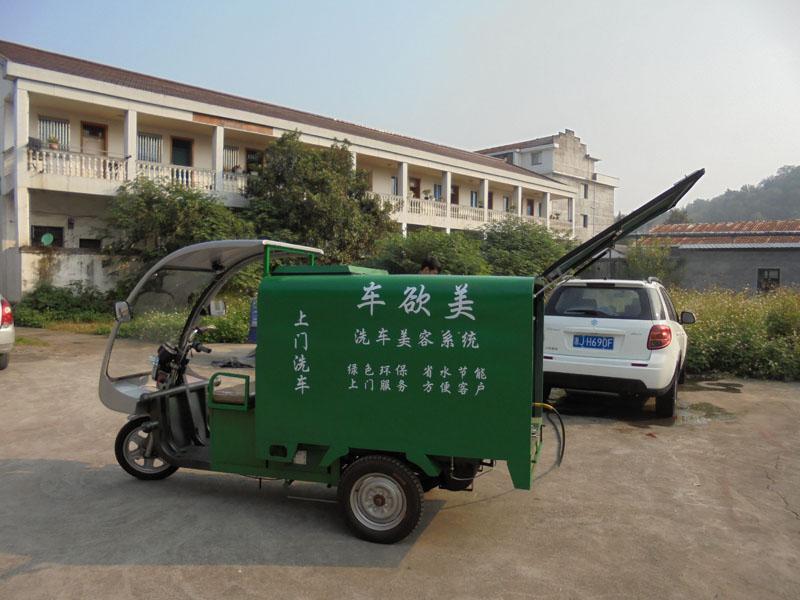 上门洗车机-移动洗车设备-移动洗车机