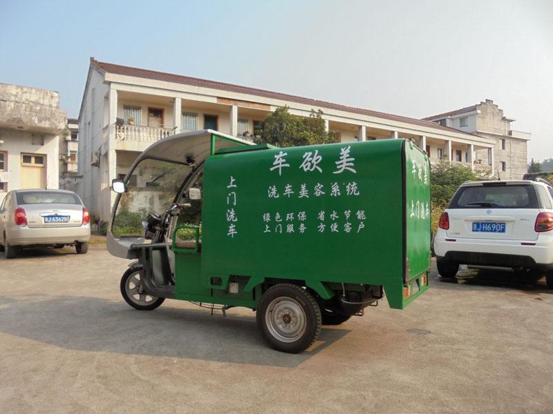 环保洗车机-上门洗车机
