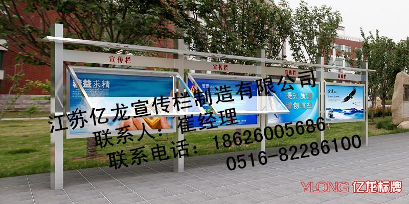 展示架-供应江苏宣传栏灯箱设计-中华机械网