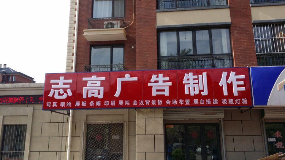 展示架-供应采育广告制作采育门头广告牌制作-中华图片