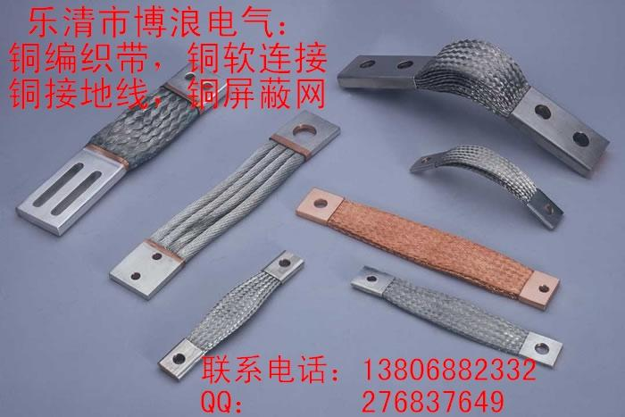 变压器铜软连接线,铜编织带软连接厂家