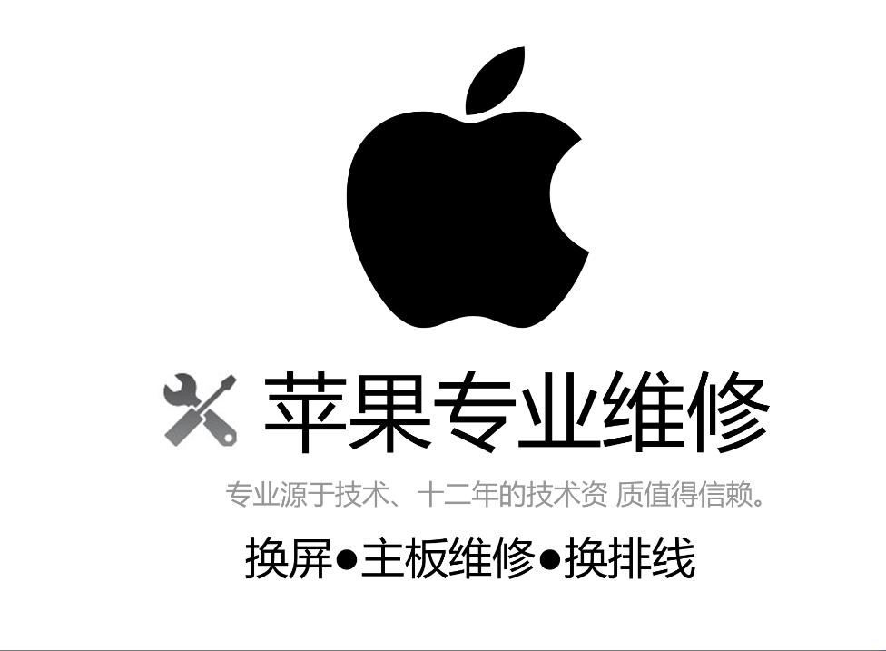 厦门苹果6代换屏|iphone6进水重摔维修|iphone6碎屏