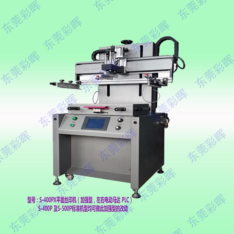 遥控器按键/充电宝外壳丝印机 平面高精细丝印机 丝网印刷机