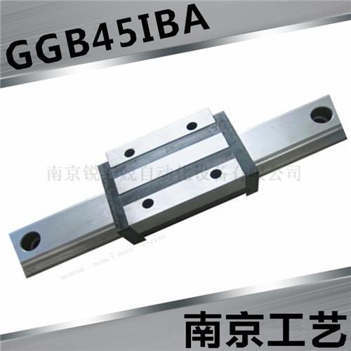 GGB45AA GGB45BAL GGB45IAAL直线导轨滑块南京工艺