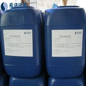 重金属去除剂SMET 高效浓缩水处理剂 飞灰稳定剂