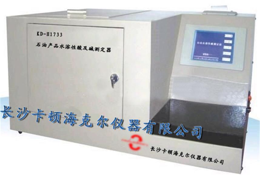 石油产品水溶性酸及碱测定器 产品型号:KD-H1733