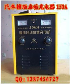 申志汽车辅助启动充电器6V-24V启动电源150A