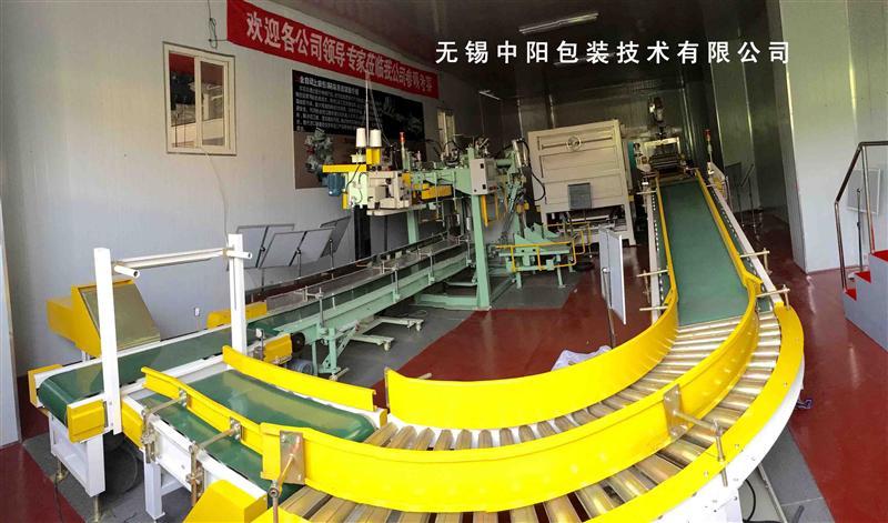 【湿铵、碳铵包装机】无锡中阳包装厂家直销(0)13771089168 周先
