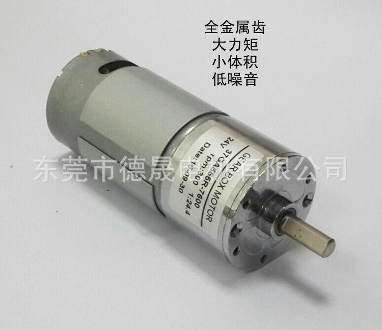 37ga555r直流齿轮减速电机12v 24v 15w中心轴正反转微型调速马达