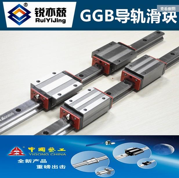 GGB20 25 30 35 45 55 65 85AA南京工艺直线导轨