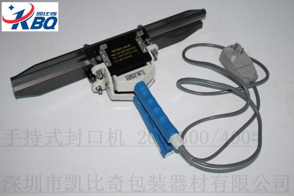 手持式封口机KFR-200