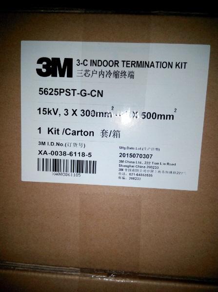 美国3M冷缩电缆附件冷缩三芯户内终端接头