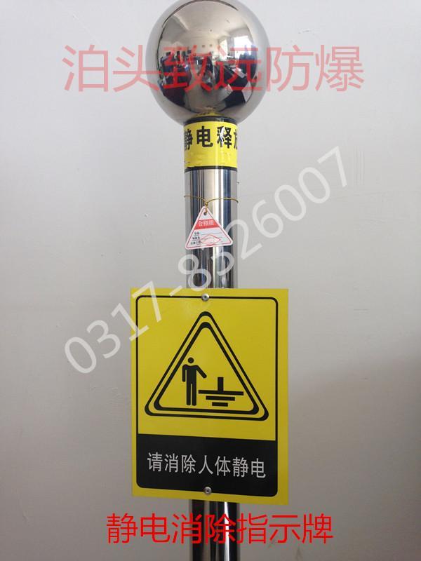 不锈钢人体静电释放器 304不锈钢静电释放球
