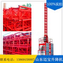 施工电梯标准节 施工升降机标准节 达克罗标准节 施工电梯配件